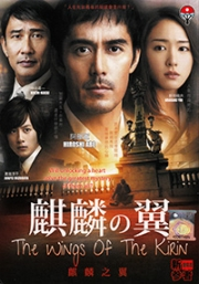 The Wings of the Kirin (All Region DVD)(Japanese Movie)