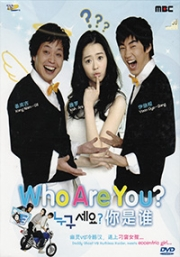 Who are you (All Region)(Korean TV Drama DVD)