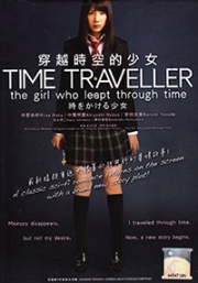 Time Traveler (All Region)(Japanese Movie DVD)