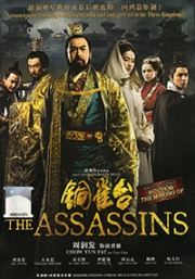 The Assassins (All region DVD)(Chinese Movie)