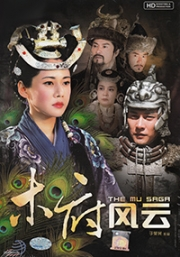 The Mu Saga (All Zone DVD, 10DVD)(Chinese TV Drama)