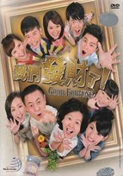Good Fortune (Chinese TV Drama DVD)(2 Box Sets)