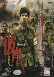 Home (All Region DVD)(CHinese TV Drama)