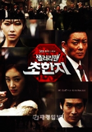 Salaryman Cho Han Ji (Region 3, 6 DVD)(Korean TV Drama)