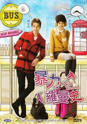 Wild Romance (All Region DVD)(Korean TV Drama)