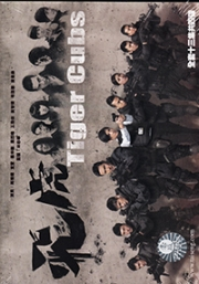Tiger Cubs (All Zone DVD, 4DVD)(Chinese TV Drama)