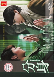 Bunshin (All Region DVD)(Japanese TV Drama)