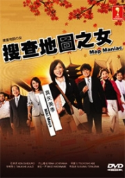 Map Maniac (All Region DVD)(Japanese TV Drama)