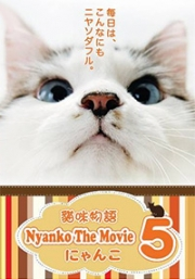 Nyanko The Movie 5 (All Region DVD)(Japanese Movie)