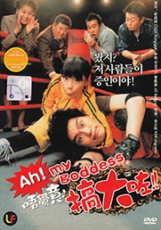 Ah My Goddess (Korean Movie DVD)