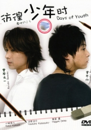 Days Of Youth (All Region DVD)(Japanese TV Drama)