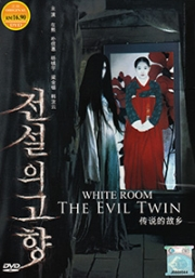 Evil Twin / The Hometown of Legends (All Region)(Korean Movie)