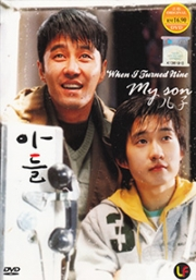 When I Turned Nine, My Son (Korean Movie DVD)
