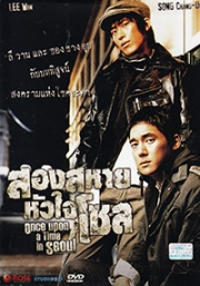 Once Upon A Time In Seoul (Korean Movie DVD)