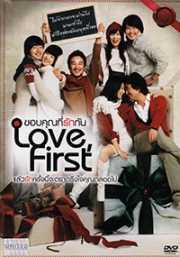 Love First (Korean Movie DVD)
