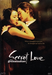 Secret Love (Korean Movie DVD)