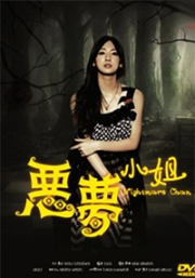 Nightmare Chan (All Region DVD)(Japanes Drama)