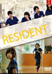 Resident - 5-nin no Kenshui(All Region DVD)(Japanes Drama)