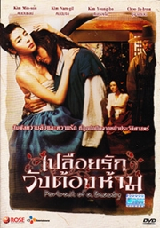 Portrait of a Beauty (Korean movie DVD)