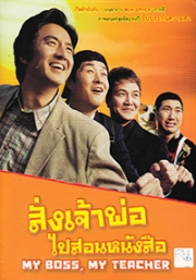My boss My Teacher (Korean Movie DVD)