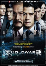 Cold War (All Region DVD)(Chinese Movie)
