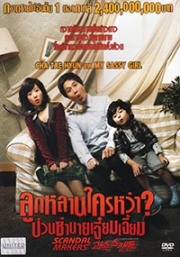 Scandal Makers (Korean movie DVD)