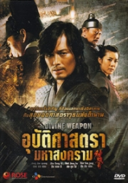 The Divine Weapon (Korean Movie DVD)