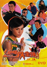 The Spy Dad (Chinese movie DVD)