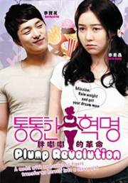 Plump Revolution (All Region DVD)(Korean Movie)