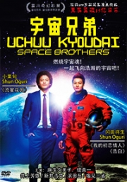 Space Brothers (All Region DVD)(Japanese Movie)