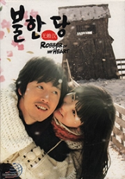 Robber of my heart (All Region)(Korean TV Drama DVD)