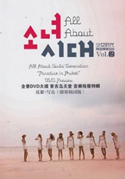 All About Girls Generation - Paradise in Phuket Volume 2 (Korean Music DVD)