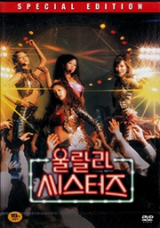 Dollala Sisters (Korean Music DVD)
