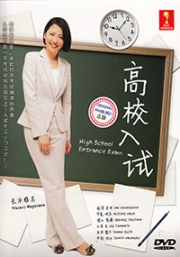 High School Entrance Exam (All Region DVD)(Japanes Drama)