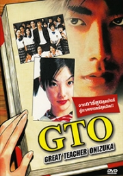 Great Teacher Onizuka (Thai Audio)(Japanese Movie DVD)