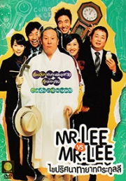 Mr Lee vs Mr Lee (Korean Movie DVD)