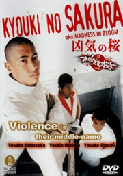 Madness in Bloom (Japanese Movie DVD)
