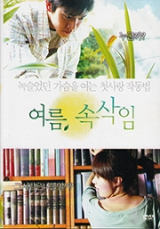 Summer Whispers (Korean Movie DVD)