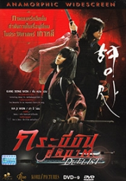 The Duelist (Korean Movie DVD)