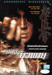 Fighter in the Wind (All Region PAL)(Korean Movie)