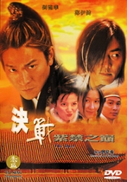 The Duel (All Region DVD)(Chinese Movie)