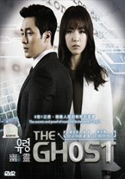 The Ghost (Region 3 DVD)(Korean TV Drama)