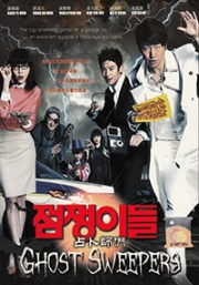 Ghost Sweepers (All Region)(Korean Movie)
