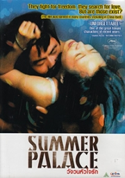 Summer Palace (Chinese Movie DVD)