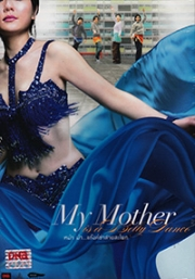 My Mother Is a Belly Dancer (All Region DVD)(Chinese Movie)