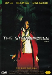 The Stewardess (All Region DVD)(Chinese Movie)