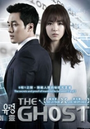 The Ghost (All Region DVD)(Korean TV Drama)