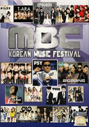 MBC Korean Music Festival 2013 (4DVD)(All Region)(Korean Music)