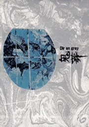 Dir en Grey - kisou (Japanese Music CD)