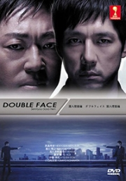 Double Face : Sennyuu Sosa Hen (All Region DVD)(Japanese Movie)